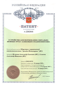 Patents and Certificates