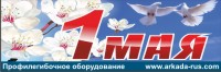 Arkada-MB Smolensk congratulates you on May 1! The Day of International Workers' Solidarity!