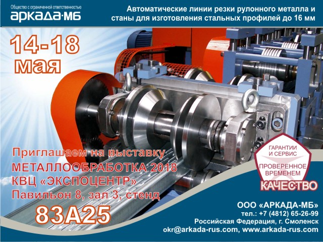 Arkada-MB Smolensk invites you to the Metalworking 2018 exhibition at Moscow's Expocenter